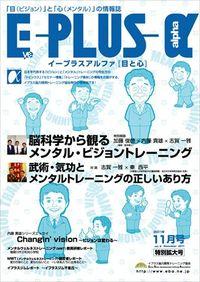 E-Plus-α